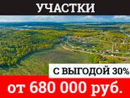 Участки от 680 тыс. руб. по Ленинградскому ш. Выгода в мае до 30%